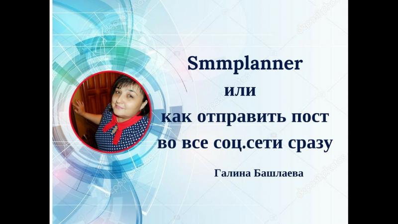 Smmplanner или как запланировать и отправить пост во все соц.сети сразу