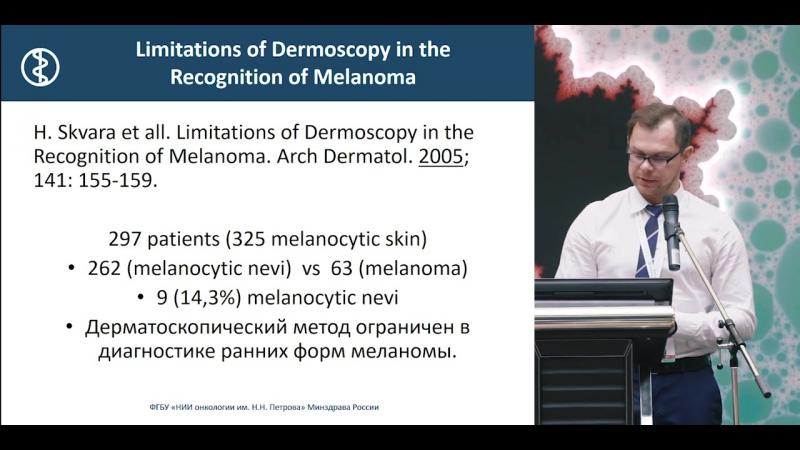 Роль дерматоскопии в ранней диагностике меланомы_ не влияет на результаты лечения