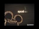 Заставки Твой яркий вечер (Канал Disney, 01.09.2012-28.02.2014)