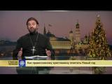 Отец Андрей Ткачев - Как православному христианину отметить Новый год