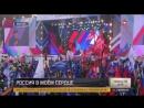 Более полумиллиона человек приняли участие в акции «Россия в моем сердце»