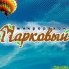 Парковый | Микрорайон для жизни в Челябинске