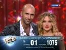 ГлюкoZa Глюкоза в программе Танцы со звёздами 13.10.2012
