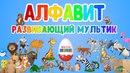 Развивающий мультик про алфавит русский Учим буквы Азбука для малышей Мультфильм про киндеры