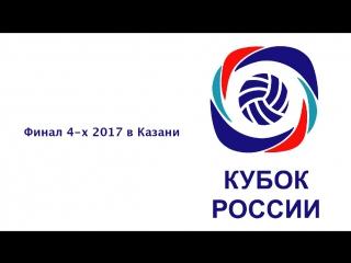 Динамо-Казань - Енисей Кубок России 2017/18. Женщины. Финал 24 декабря 16.30