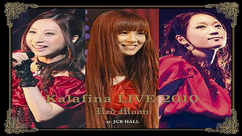Kalafina LIVE 2010 Red Moon at JCB HALL (original romanised Rus/Eng subs)