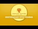 Жилищная программа корпорации Сибирское здоровье