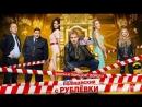 Полицейский с рублёвки (1 сезон).Комедия, криминал, драма.1 серия из 8.