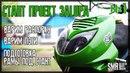 Стант Проект ЗаLUPA / Racer Lupus 150 / Зайсан