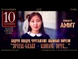 Шынгыраа приглашает на концерт АМИТа...
