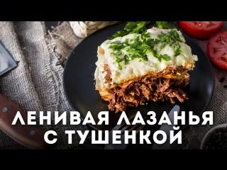 Ленивая лазанья Мужская Кулинария
