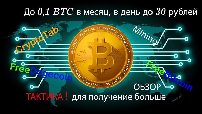 ОБЗОР И ТАКТИКА! FreeBitcoin, Freedogecoin, CryptoTab  ЗАРАБОТАЕМ БИТКОЙНЫ