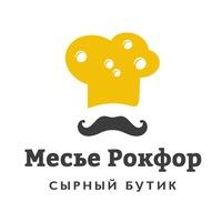 Логотип Месье Рокфор - вкусное лакомство на вашем столе