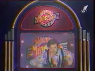 (staroetv.su) Анонсы (ОРТ, 1995) Поле Чудес, Что? Где? Когда?, Угадай мелодию, Звёздный час, Счастливый случай, Брэйн-Ринг