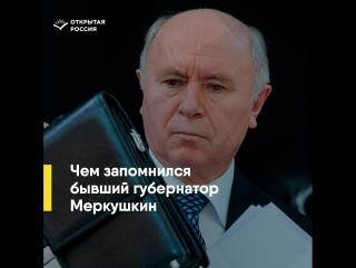Чем запомнился бывший губернатор Меркушкин