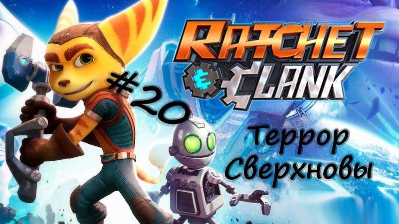 ТЕРРОР СВЕРХНОВЫ Ratchet Clank 20