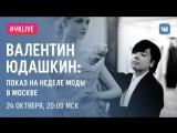 LIVE: Неделя Моды в Москве
