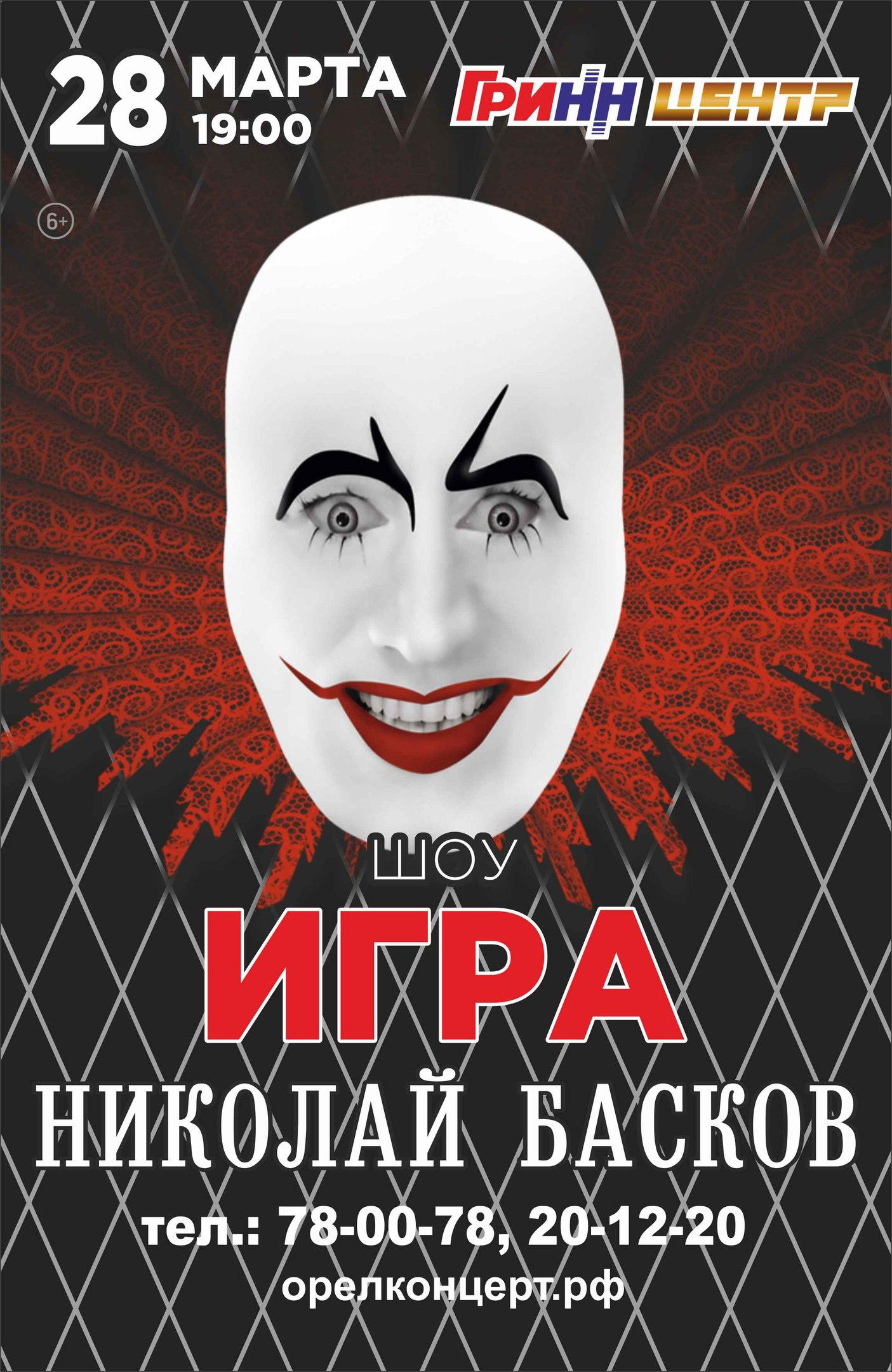 Николай Басков «Игра»