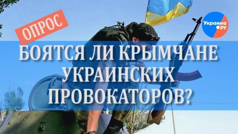 Боятся ли крымчане украинских провокаторов