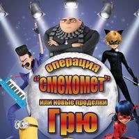 """Логотип Операция """"СМЕХОМЕТ"""" или новые проделки ГРЮ"""