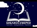 Библиосумерки -2018 в Казачинской сельской библиотеке