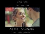 КОШ БОЛ - авторлык олен Жандос Алимбетов