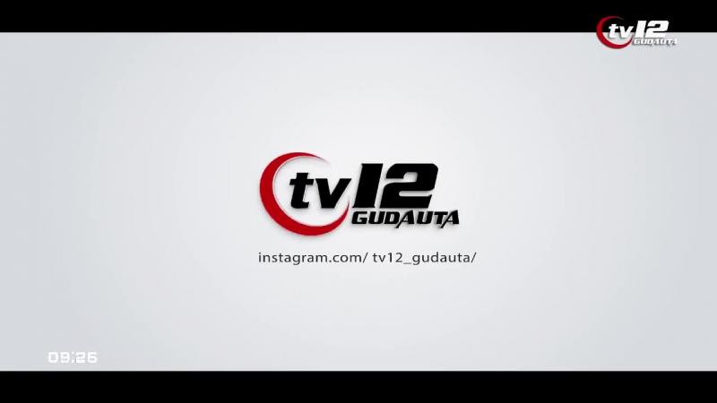 Телеканал   TV12 Gudauta — live