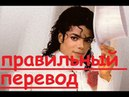 Перевод песни Earth Song - Michael Jackson (Закадровый Перевод) Майкл Джексон - Песня земли