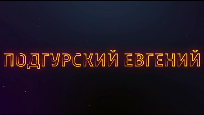 Подгурский Евгений - Мистер БГАТУ 2017