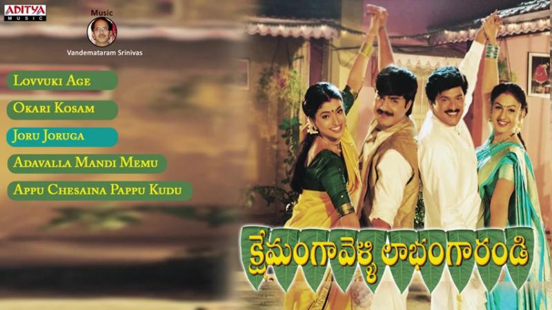 Kshemmanga Velli 2000 Labamga Randi Songs Jukebox Srikanth Raviteja Roja Ramyakrishna