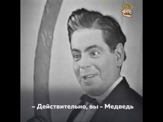 Неподражаемый Аркадий Райкин с, к сожалению, все еще актуальной басней