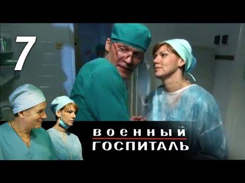 Военный госпиталь. 7 серия (2012). Драма @ Русские сериалы