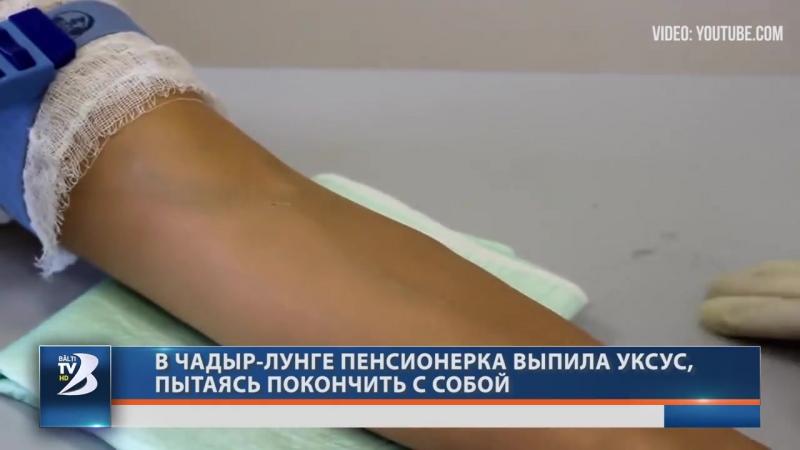 В Чадыр-Лунге пенсионерка выпила уксус, пытаясь покончить с собой