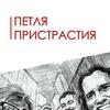 Петля Пристрастия // 16.03, СПб // 17.03, Рига