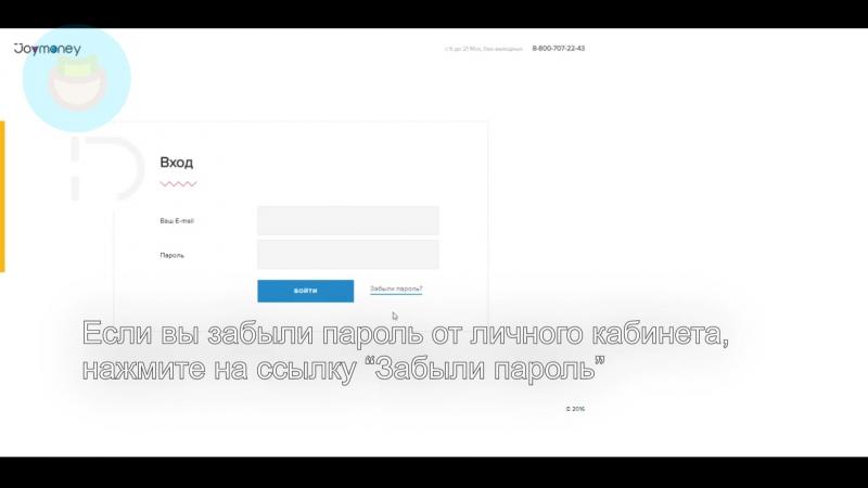 Вход в личный кабинет МФК Джой Мани (joy.money) онлайн на официальном сайте компании