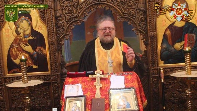 Войсковой священник наградил военнослужащих НМ ЛНР