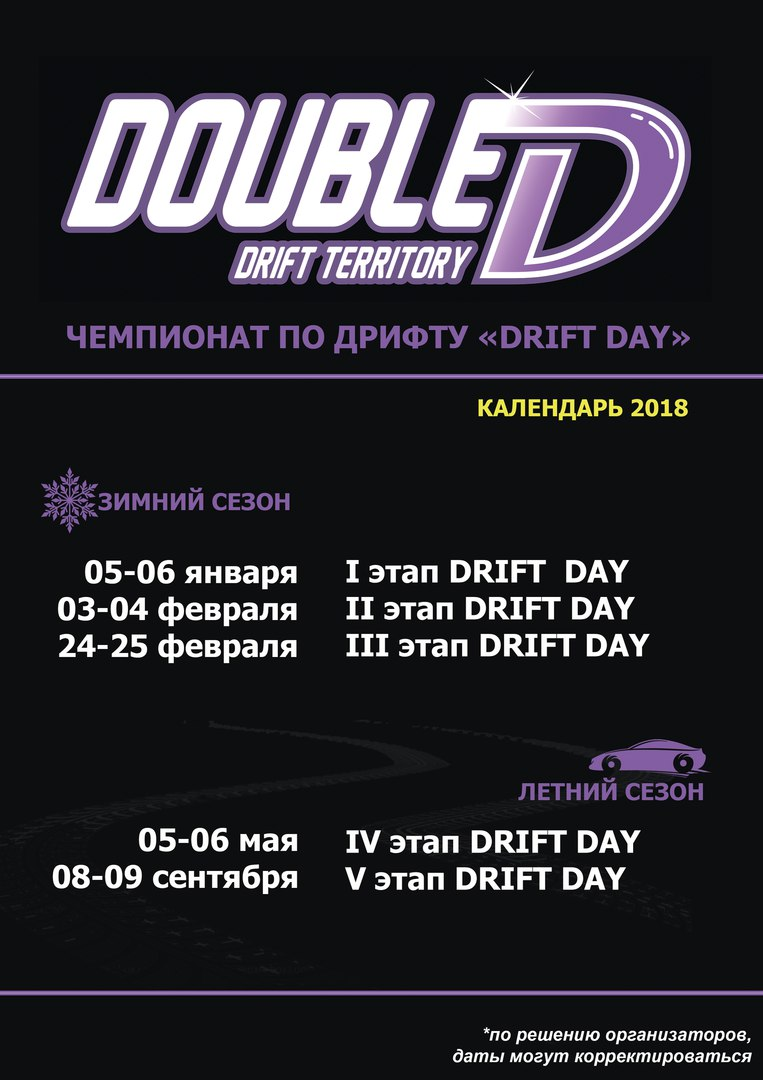 Афиша Хабаровск DRIFT DAY - 2018. Зимний сезон.