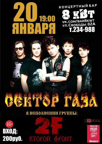 Афиша Ижевск 20.01 - Ежегодный cover концерт на СЕКТОР ГАЗА