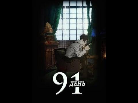 91 Days 「AMV」