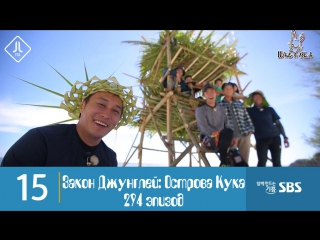 Law of the Jungle 294 /Закон джунглей 294