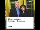 20 лет скандалу Клинтон — Левински
