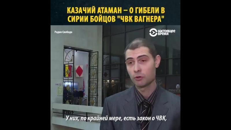 Атаман Евгений ШАБАЕВ О потерях ЧВК Вагнер в Сирии