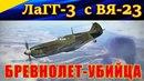 ЛаГГ-3 с Вя-23. БРЕВНОЛЕТ - УБИЙЦА! Ил-2 Штурмовик Битва за Сталинград.
