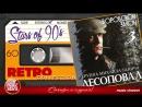 ✮ Stars of 90s ✮ Лесоповал ✮ Альбом №3 ✮ 1993 ✮