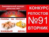 Видеоотчет! 91-ый (Вторник) еженедельный конкурс репостов от суши-бара AKIRA