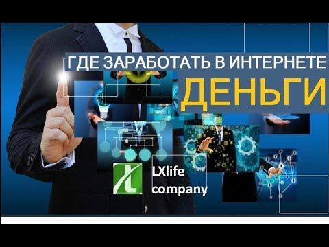 Презентация LX Life Лишко Елены от 06 04 2018 г