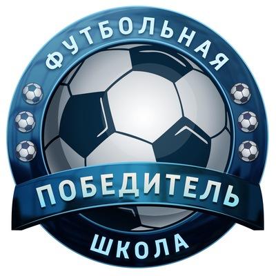 Футбольная-Школа Победитель