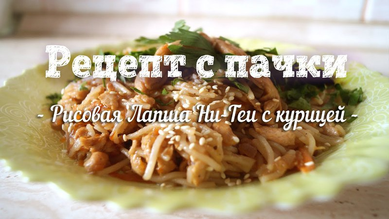 Рисовая лапша Hu Teu с курицей (Лапша аля WOK без WOK сковородки. Рецепт с пачки 105.