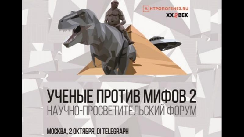 Ученые против мифов 2 12 Почетный Академик ВРАЛ Торжественная церемония
