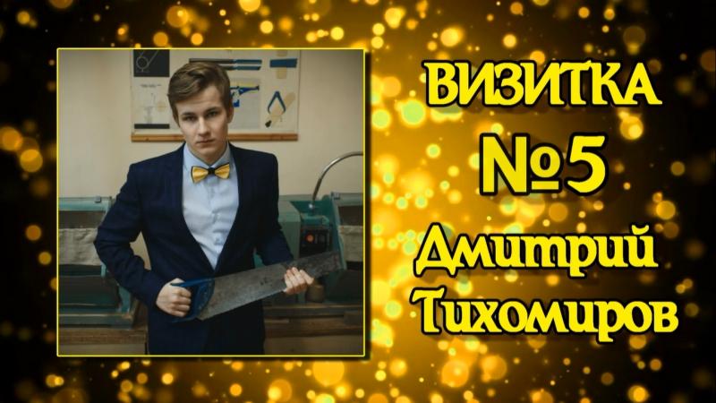 Мистер Школы - 2018. Визитка №5. Дмитрий Тихомиров